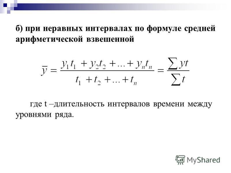 б) при неравных интервалах по формуле средней арифметической взвешенной где t –длительность интервалов времени между уровнями ряда.
