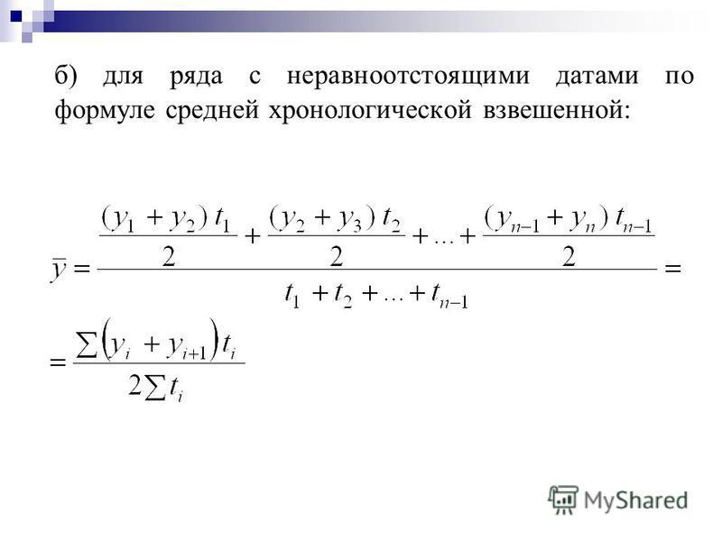 б) для ряда с неравноотстоящими датами по формуле средней хронологической взвешенной: