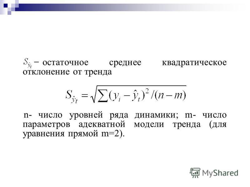 остаточное среднее квадратическое отклонение от тренда n- число уровней ряда динамики; m- число параметров адекватной модели тренда (для уравнения прямой m=2).