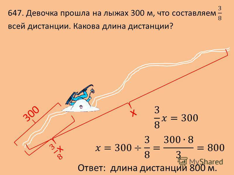 х 300 Ответ: длина дистанции 800 м.