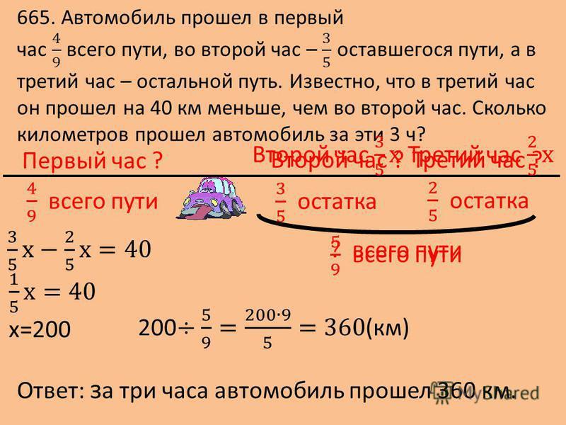 Первый час ? Третий час ?Второй час ? х=200 Ответ: з а три часа автомобиль прошел 360 км.