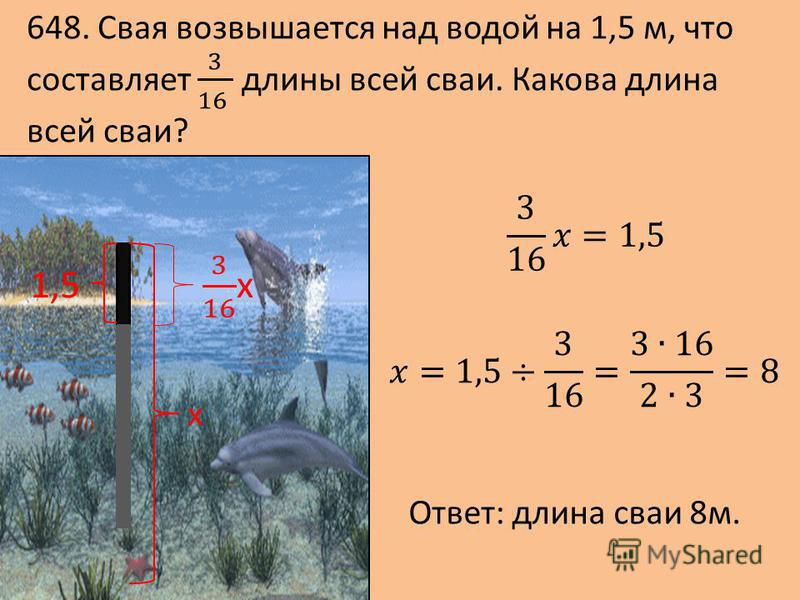 x 1,5 Ответ: длина сваи 8 м.