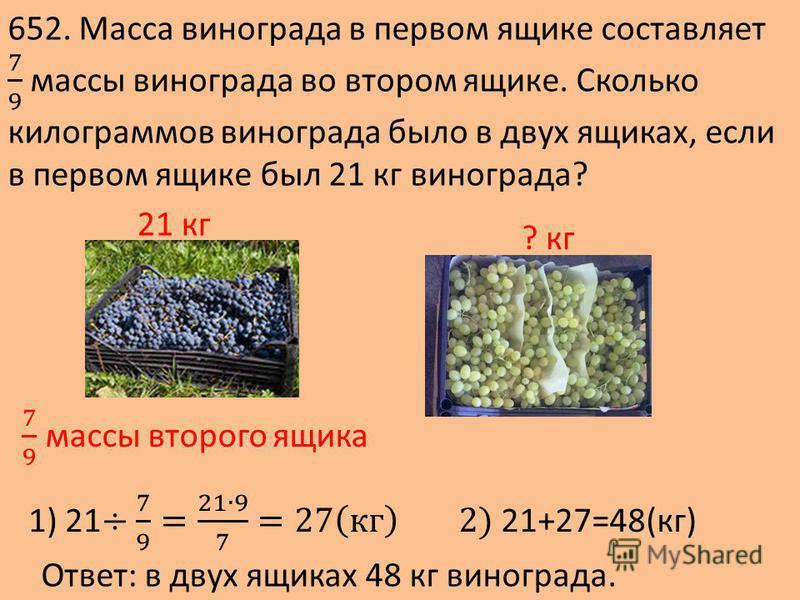 21 кг ? кг Ответ: в двух ящиках 48 кг винограда.