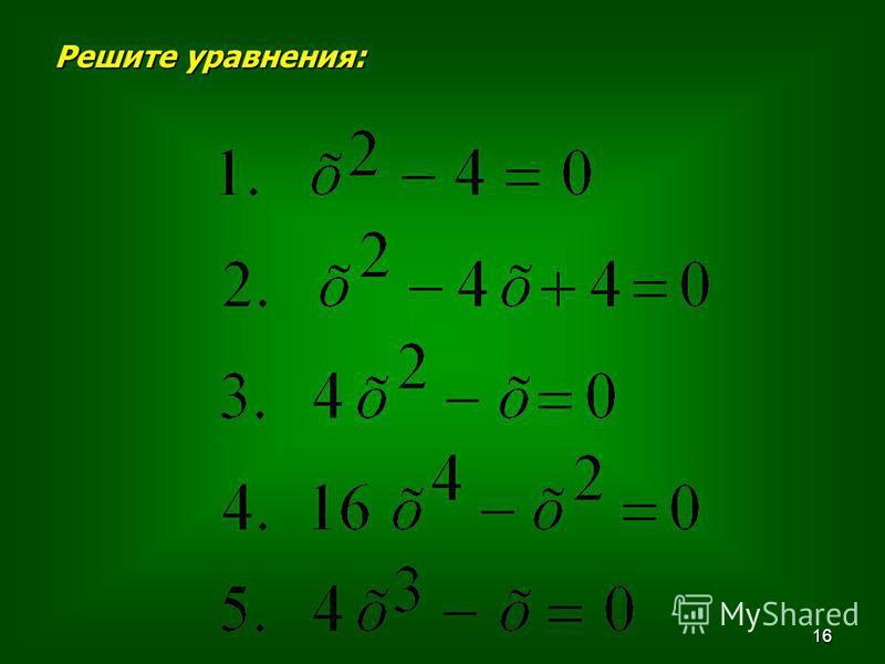 16 Решите уравнения:
