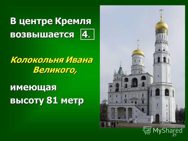21 В центре Кремля возвышается 4. Колокольня Ивана Великого, имеющая высоту 81 метр