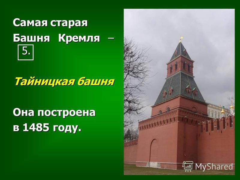 23 Самая старая Башня Кремля – 5. Тайницкая башня Она построена в 1485 году.