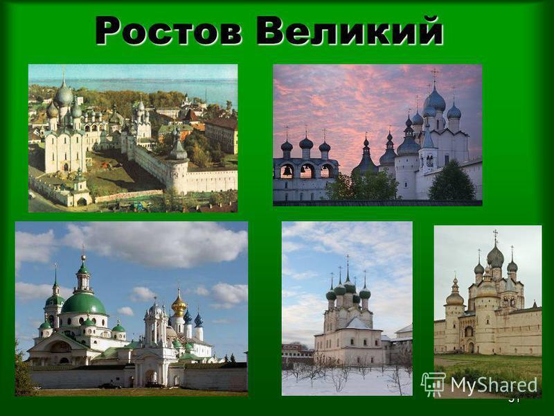 31 Ростов Великий
