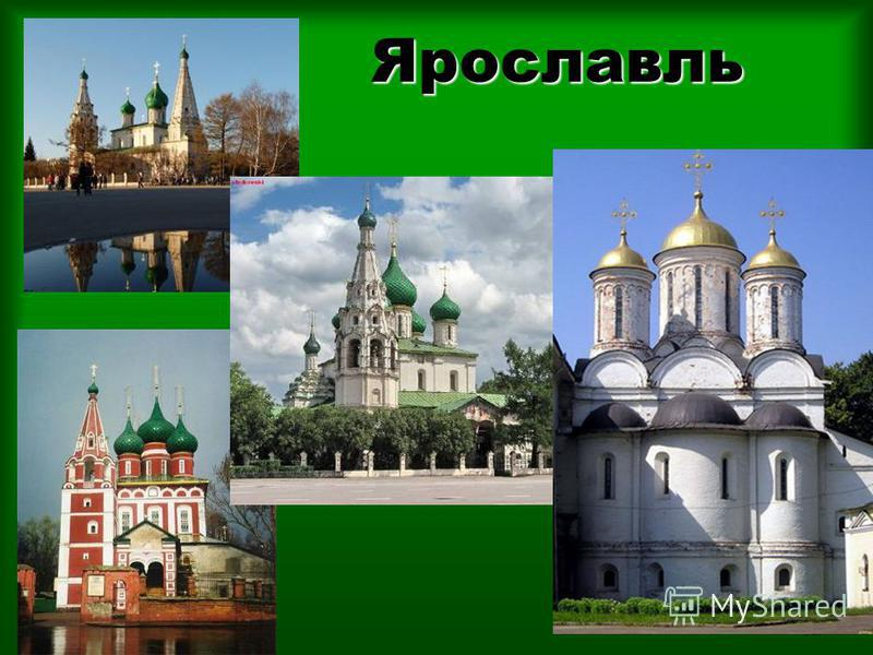 32 Ярославль Ярославль