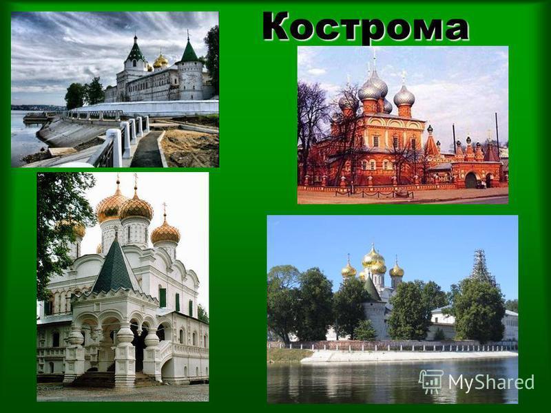 33 Кострома Кострома