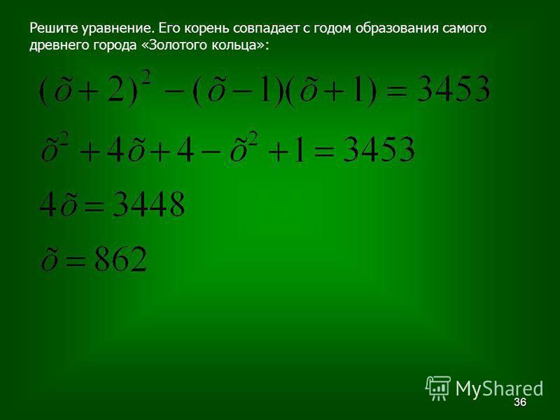 36 Решите уравнение. Его корень совпадает с годом образования самого древнего города «Золотого кольца»: