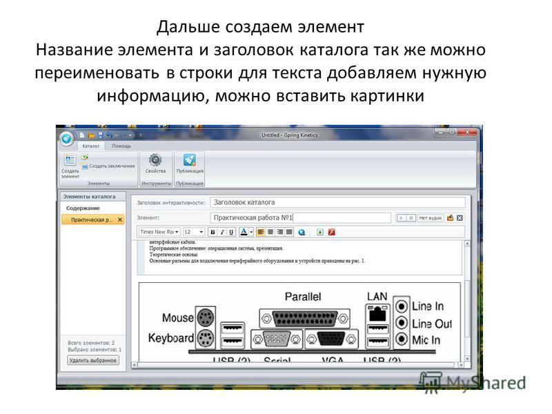 Дальше создаем элемент Название элемента и заголовок каталога так же можно переименовать в строки для текста добавляем нужную информацию, можно вставить картинки