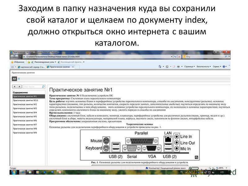 Заходим в папку назначения куда вы сохранили свой каталог и щелкаем по документу index, должно открыться окно интернета с вашим каталогом.