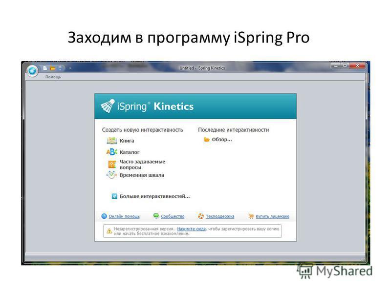 Заходим в программу iSpring Pro