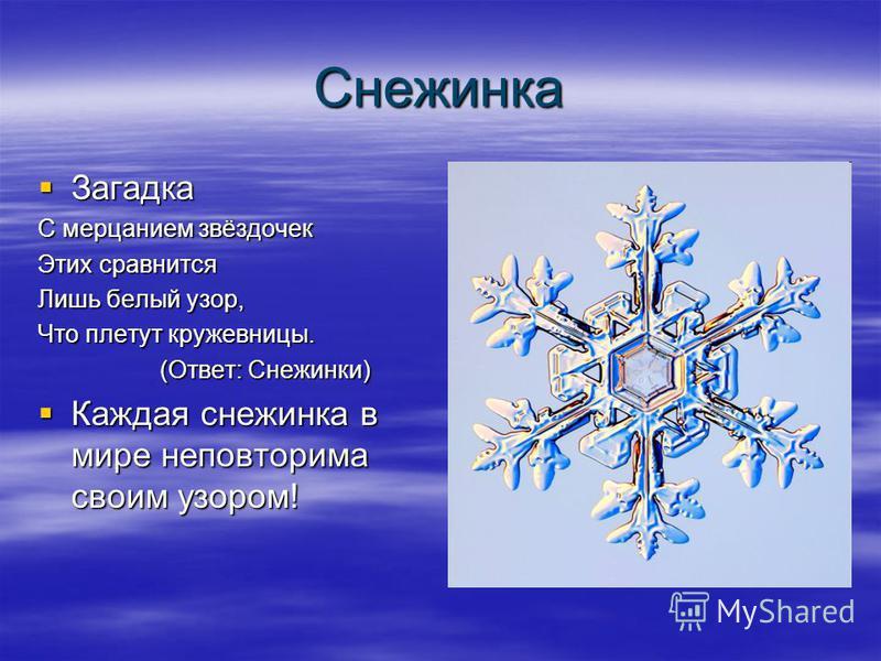 Снежинка Загадка Загадка С мерцанием звёздочек Этих сравнится Лишь белый узор, Что плетут кружевницы. (Ответ: Снежинки) (Ответ: Снежинки) Каждая снежинка в мире неповторима своим узором! Каждая снежинка в мире неповторима своим узором!