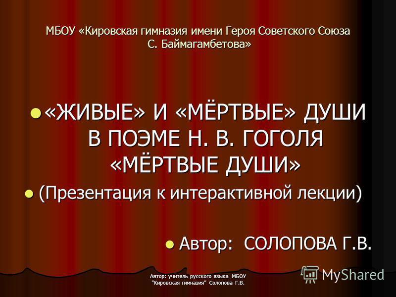 Автор: учитель русского языка МБОУ