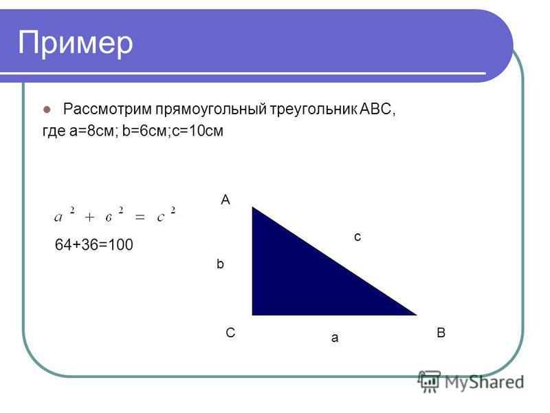 Пример Рассмотрим прямоугольный треугольник АВС, где а=8 см; b=6 см;c=10 см b c a 64+36=100 С А В