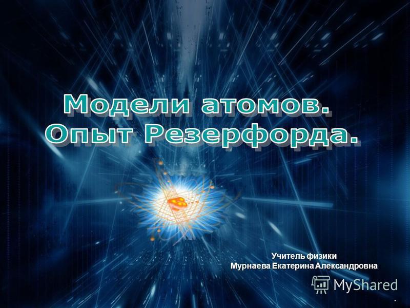 . Учитель физики Мурнаева Екатерина Александровна
