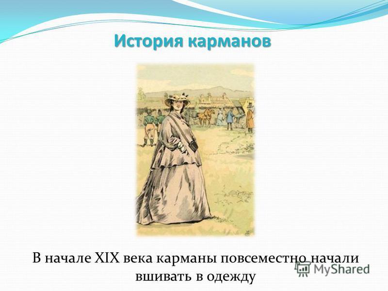 В начале XIX века карманы повсеместно начали вшивать в одежду История карманов
