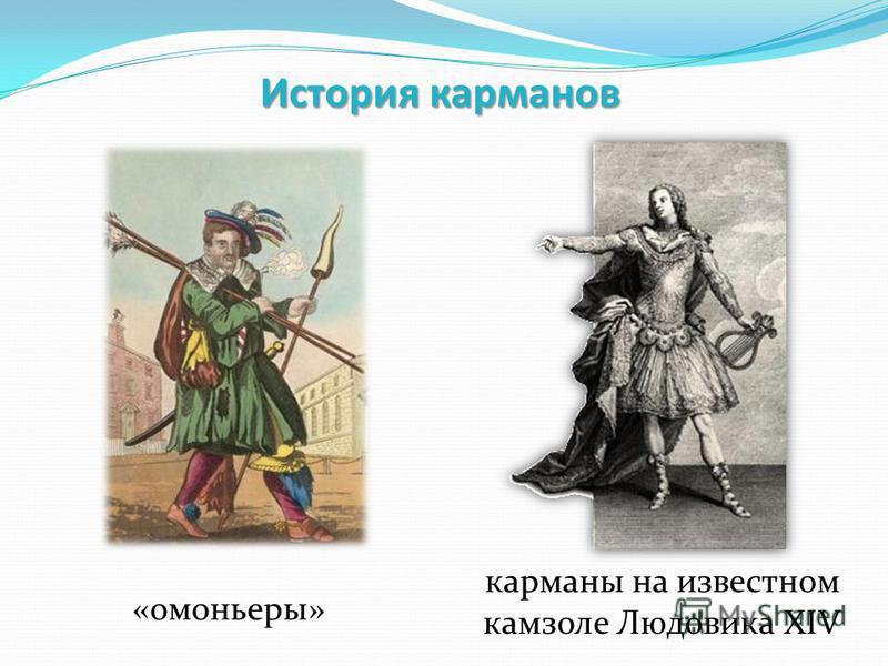 карманы на известном камзоле Людовика XIV «омоньеры» История карманов