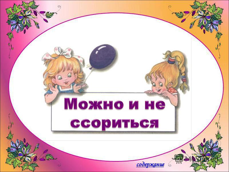 Обида Удовольствие Печаль Горе Разочарование Радость Веселье