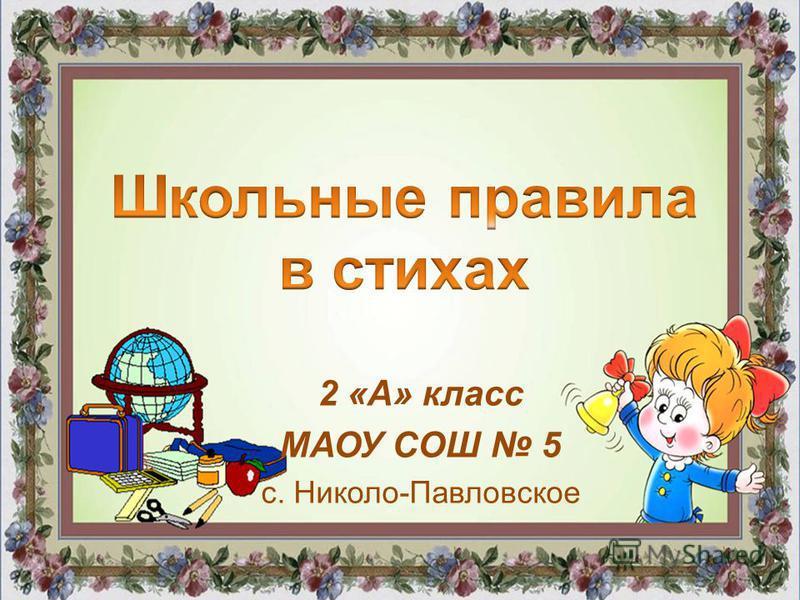 2 «А» класс МАОУ СОШ 5 с. Николо-Павловское