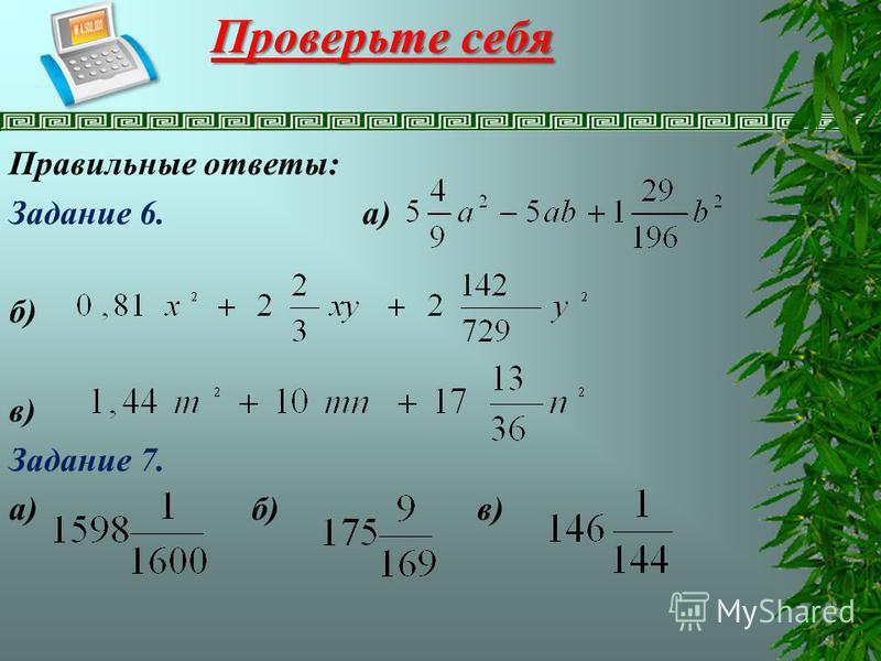 Проверьте себя Правильные ответы: Задание 6. а) б) в) Задание 7. а) б) в)
