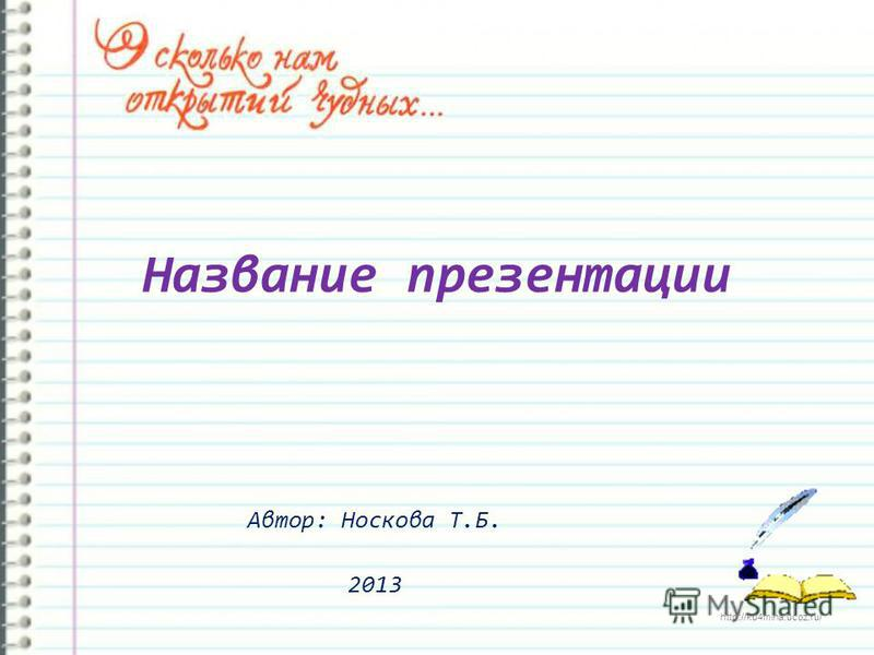 http://ku4mina.ucoz.ru/ Название презентации Автор: Носкова Т.Б. 2013
