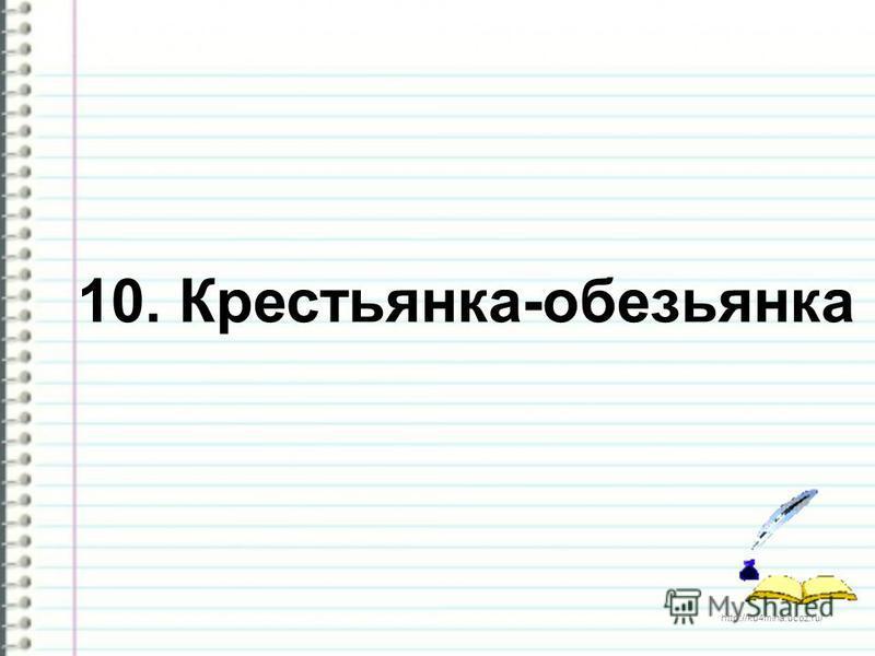 http://ku4mina.ucoz.ru/ 10. Крестьянка-обезьянка