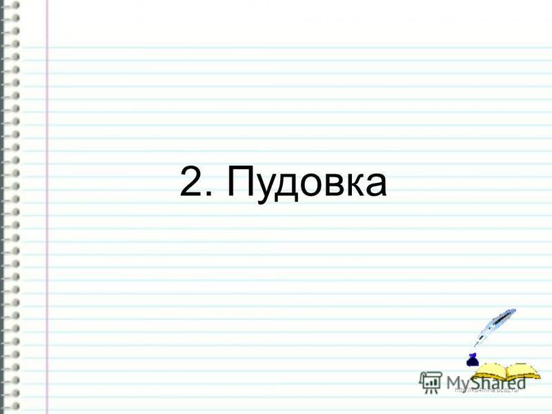 http://ku4mina.ucoz.ru/ 2. Пудовка