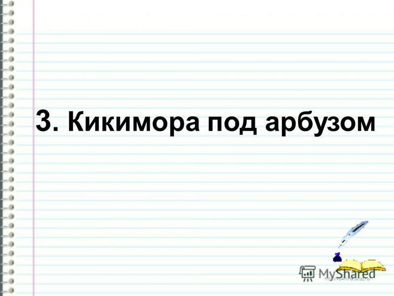 http://ku4mina.ucoz.ru/ 3. Кикимора под арбузом