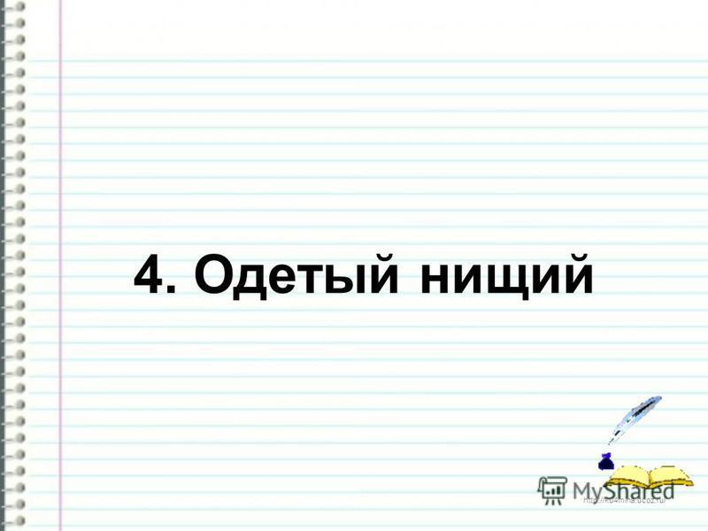 http://ku4mina.ucoz.ru/ 4. Одетый нищий