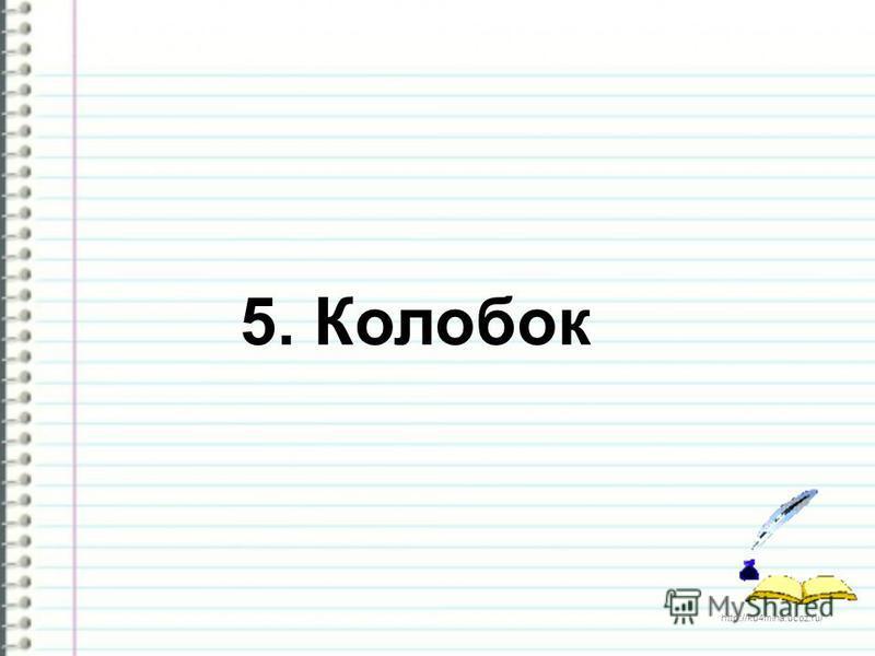 http://ku4mina.ucoz.ru/ 5. Колобок