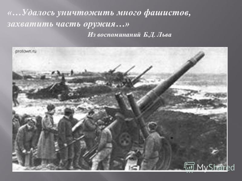 «… Удалось уничтожить много фашистов, захватить часть оружия …» И з воспоминаний Б. Д. Л ьва