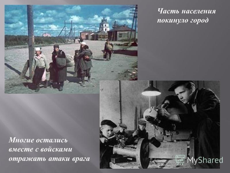 Часть населения покинуло город Многие остались вместе с войсками отражать атаки врага