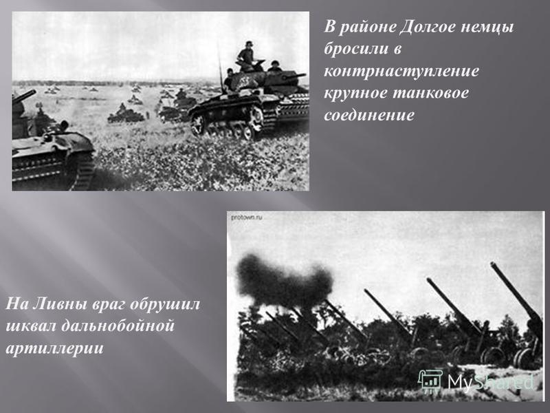 На Ливны враг обрушил шквал дальнобойной артиллерии В районе Долгое немцы бросили в контрнаступление крупное танковое соединение