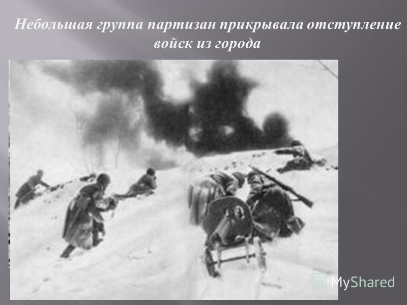 Небольшая группа партизан прикрывала отступление войск из города