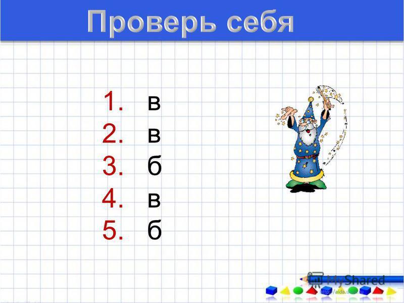 1. в 2. в 3. б 4. в 5. б