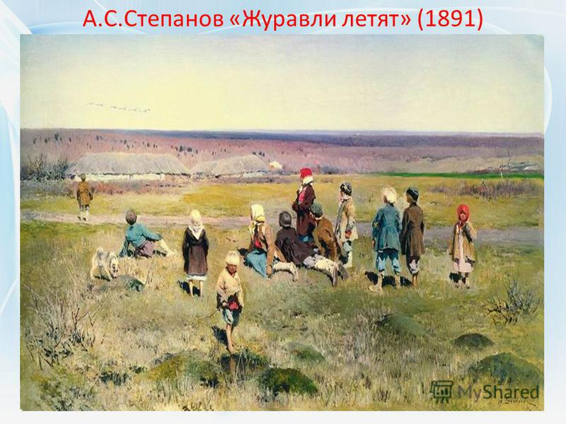 А.С.Степанов «Журавли летят» (1891)