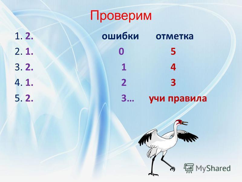 Проверим 1. 2. ошибки отметка 2. 1. 0 5 3. 2. 1 4 4. 1. 2 3 5. 2. 3… учи правила