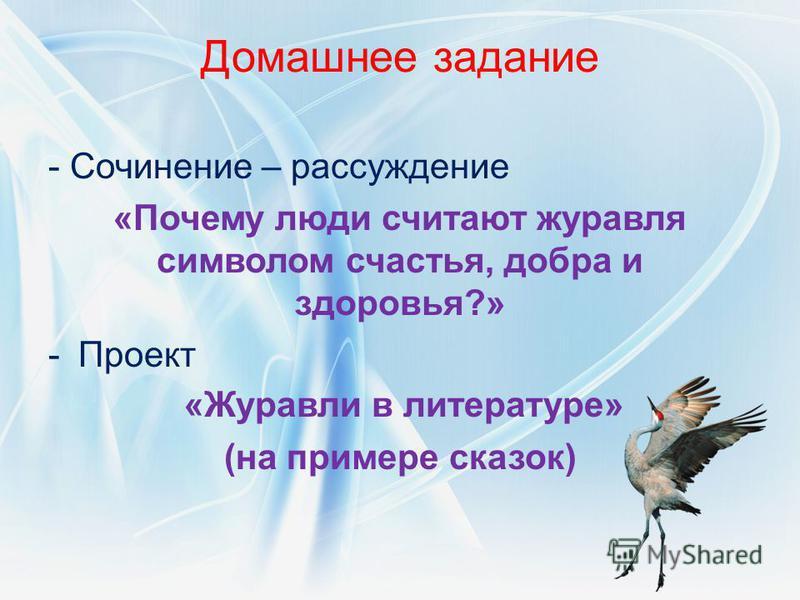 Домашнее задание - Сочинение – рассуждение «Почему люди считают журавля символом счастья, добра и здоровья?» -Проект «Журавли в литературе» (на примере сказок)