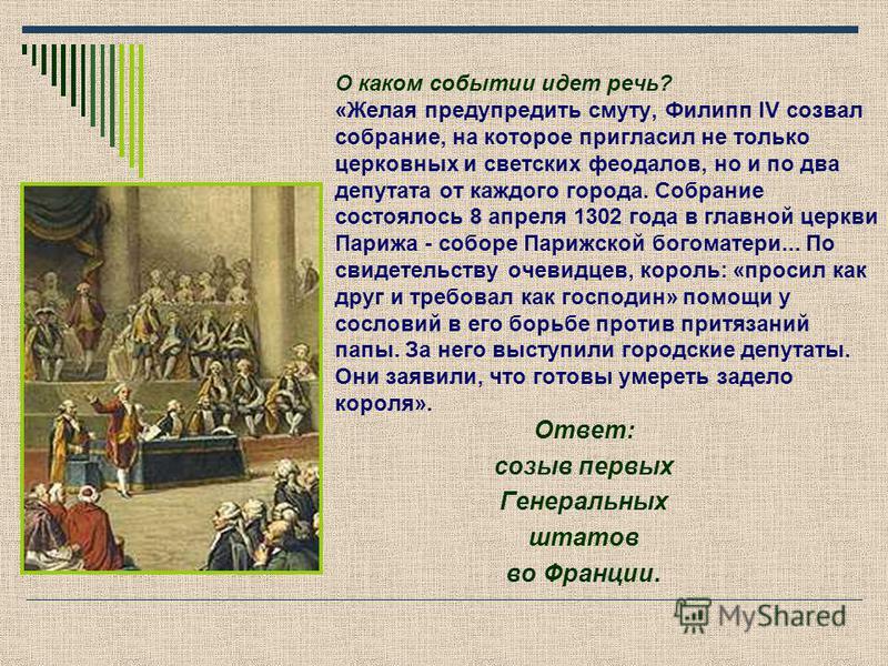 О каком событии идет речь? «Желая предупредить смуту, Филипп IV созвал собрание, на которое пригласил не только церковных и светских феодалов, но и по два депутата от каждого города. Собрание состоялось 8 апреля 1302 года в главной церкви Парижа - со
