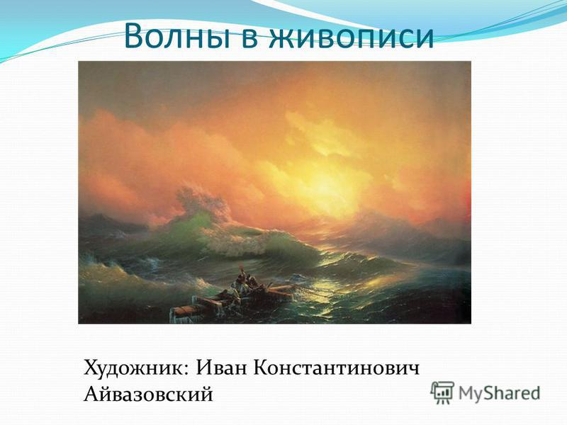 Волны в живописи Художник: Иван Константинович Айвазовский