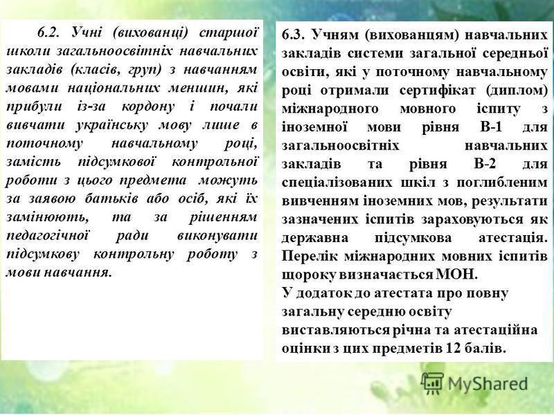 6.2. Учні (вихованці) старшої школи загальноосвітніх навчальних закладів (класів, груп) з навчанням мовами національних меншин, які прибули із-за кордону і почали вивчати українську мову лише в поточному навчальному році, замість підсумкової контроль