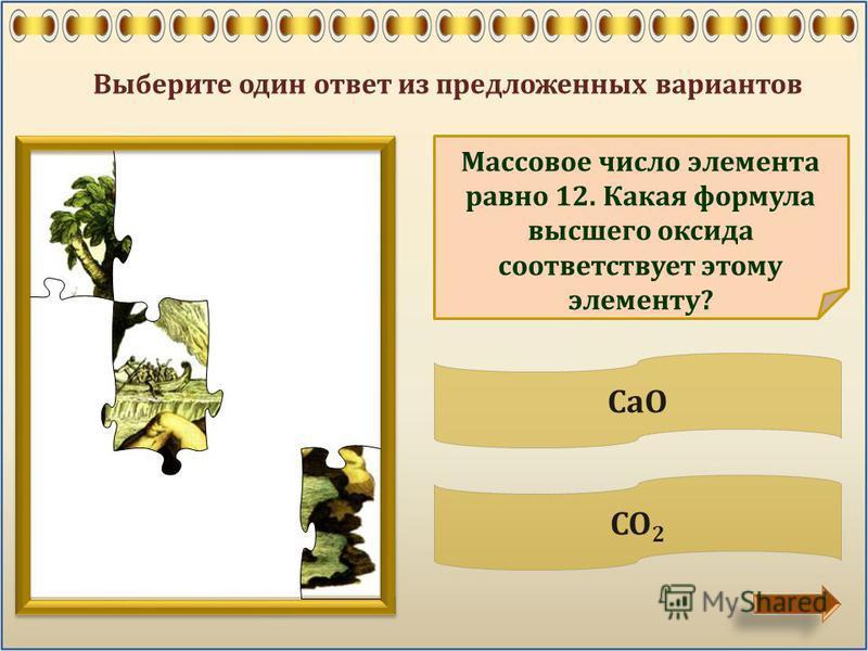 Электронная формула атома элемента 1s 2 2s 2 2p 6 3s 1. Какой это элемент? Никель Натрий Выберите один ответ из предложенных вариантов