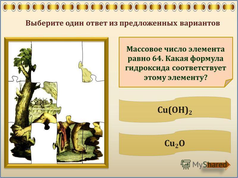 Укажите символы химических элементов, на внешнем энергетическом уровне которых находится пять электронов. N, P, V N, P, As Выберите один ответ из предложенных вариантов