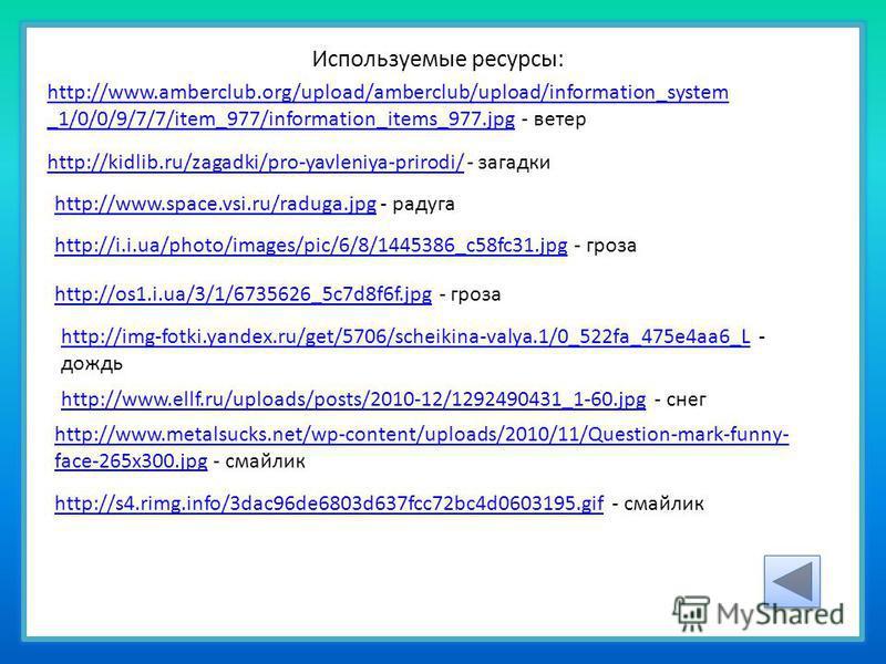 http://kidlib.ru/zagadki/pro-yavleniya-prirodi/http://kidlib.ru/zagadki/pro-yavleniya-prirodi/ - загадки http://www.amberclub.org/upload/amberclub/upload/information_system _1/0/0/9/7/7/item_977/information_items_977.jpg_1/0/0/9/7/7/item_977/informat