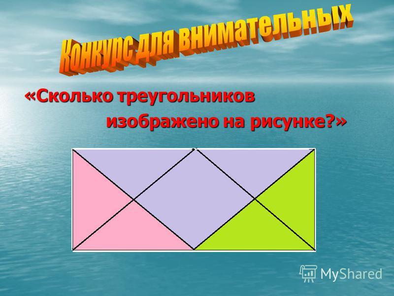«Сколько треугольников изображено на рисунке?» изображено на рисунке?»