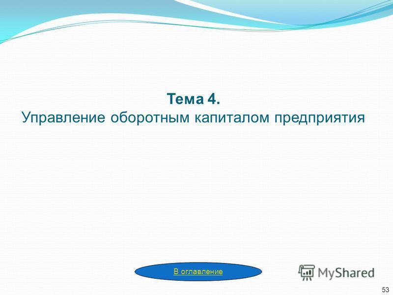 Тема 4. Управление оборотным капиталом предприятия 53 В оглавление