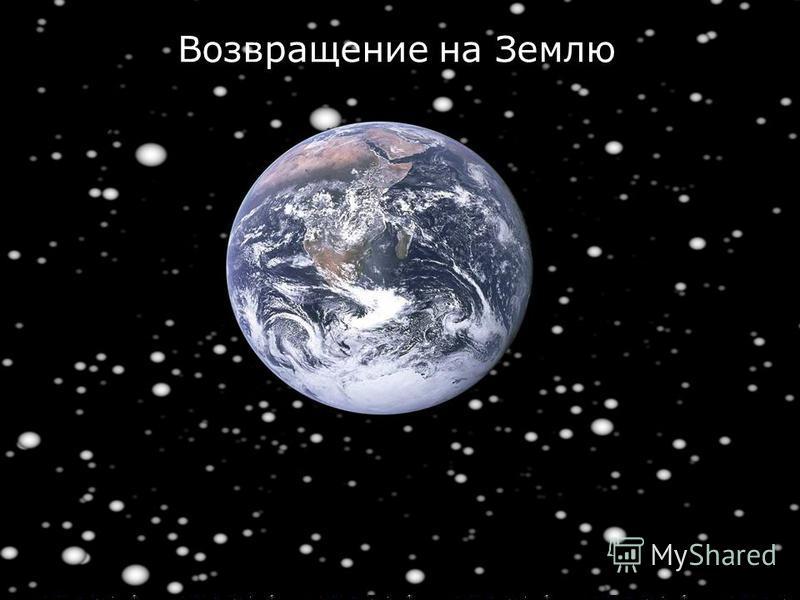, Возвращение на Землю