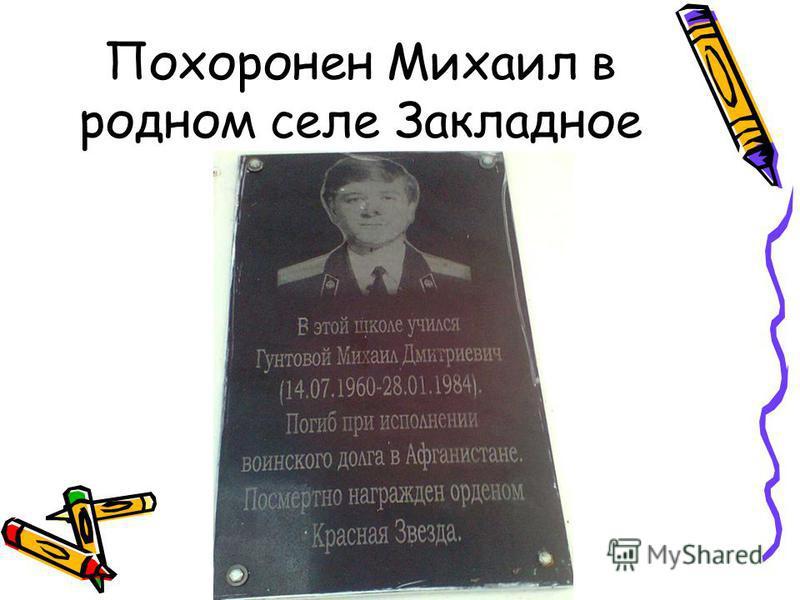 Похоронен Михаил в родном селе Закладное